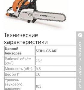 бетонорез фирмы штиль. GS461