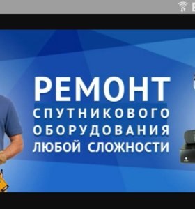 Спутник ТВ