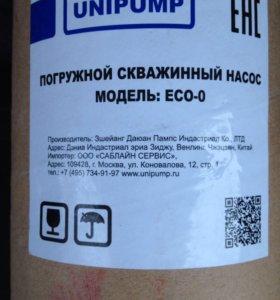 Продам погружной скважинный насос Unipomp Eco-0