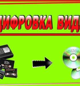 цифруем любые видеокассеты