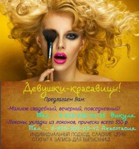 Локоны, укладки, макияж
