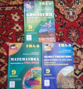 Книжки для подготовки к ГИА