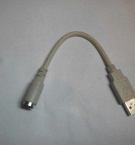 Переходник USB на PS/2