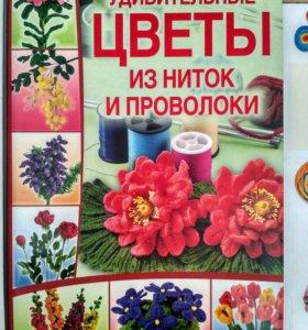 2 книги по МК Цветы и Войлок