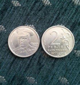 монеты (спмд)Гагарин