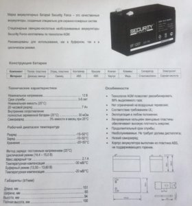 Аккумулятор SF 1207