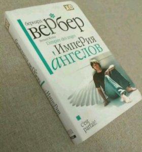 Книга Вербер Бернард Империя Ангелов