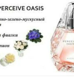 "Парфюмерная вода""Perceive Oasis"""