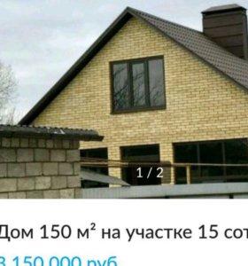 Домовладение