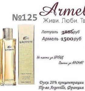 Armelle французская парфюмерия