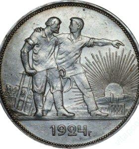 1 рубль 1924 пл ОРИГИНАЛ, СЕРЕБРО