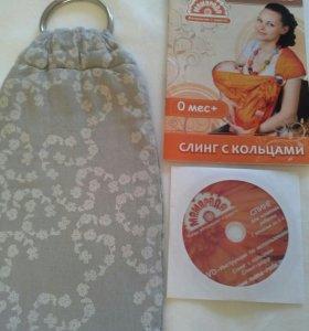 "Слинг с металлическими кольцами ""МАМАРАДА"""