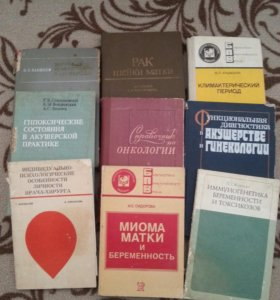 Книги по гинекологии и акушерству