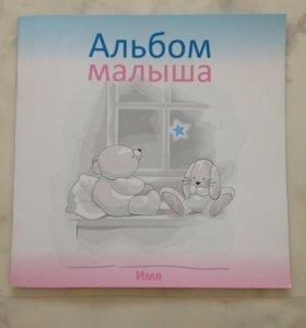 Альбом малыша