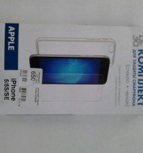 Чехол+стекло iPhone 5,5s,se