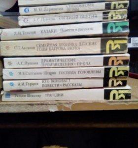 Сборник книг серии Классики и современники
