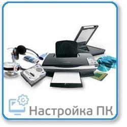 Ремонт и настройка компьютера и цифровой техники