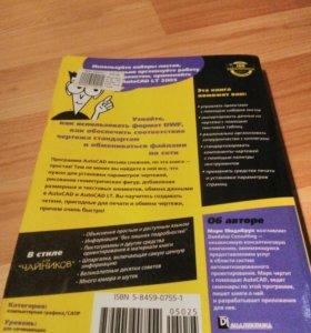 """Учебник """"АutoCAD"""""""