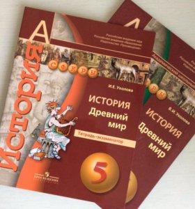 Учебник и Рабочая тетрадь по истории 5 класса
