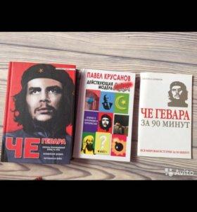 Книги о Че Геваре