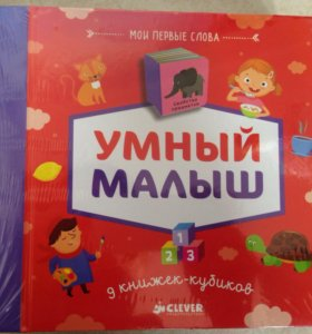 9 книжек-кубиков. Умный малыш. Для детей 0-3 лет