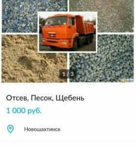 Продаём щебень,песок и тд