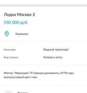 "Катер ""Москва-2"""