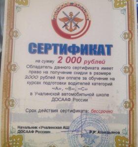 Сертификат На обучение
