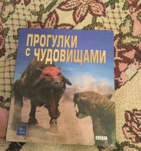 "Книга ""Прогулки с чудовищами"" (Тим Хейнс)"