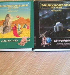 Энциклопедия для детей АВАНТА плюс 4 тома,новые