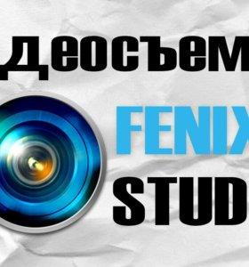 Профессиональная видеосъемка от Fenix Studio