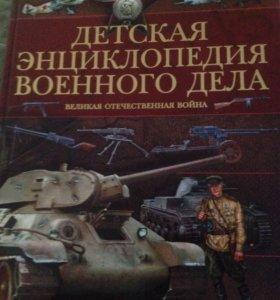 Книга:Детская энциклопедия военного дела