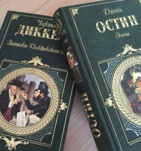 Чарльз Диккенс, Джейн Остин-2 книги
