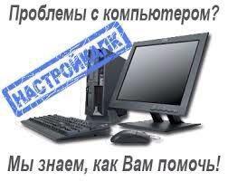 настройка компьютеров ноутбуков