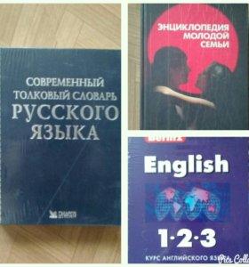 Толковый словарь русского языка. Курс англ.языка.