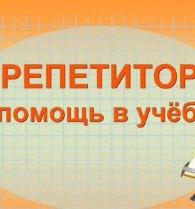 Репетитор(школьные предметы , подготовка к школе)