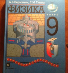 Физика 9 класс (А.В. Перышкин, Е.М. Гутник)