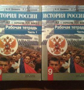 Рабочие тетради по Истории России (9 класс)