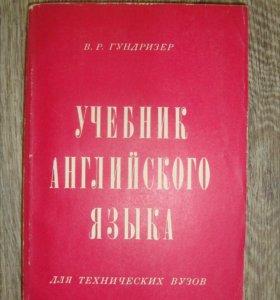 Учебник английского языка для технических вузов