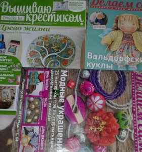 Журналы о рукоделии