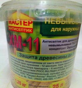 ХМ-11 антисептик не вымываемый.