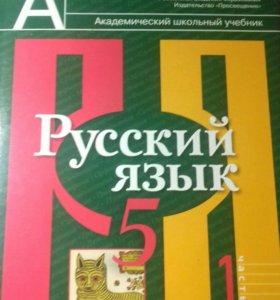 Учебники по русскому 2 части