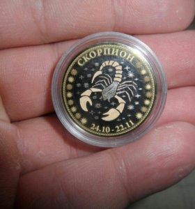 Скорпион монета