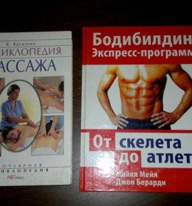 Книжки про здоровье