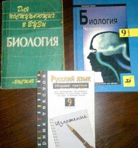 Биология и русский язык 9 класса