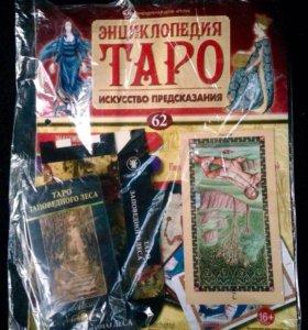Журнал-подборка Таро