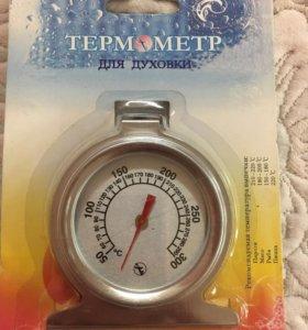 термометр для духовки тбд