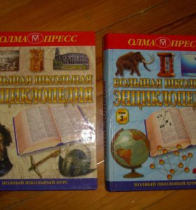Большая школьная энциклопедия.