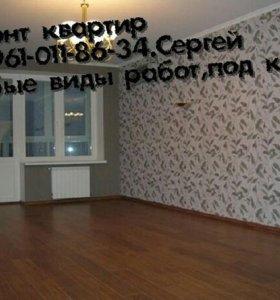 Ремонт квартир под ключ!!