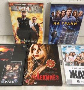 Диски с фильмами DVD